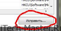 Список неверных ключей реестра Windows