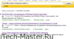 материалы сразу же попадают в индекс быстроробота Яндекса