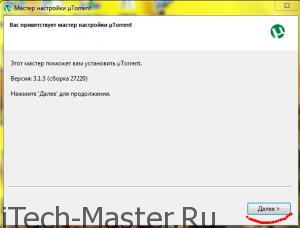 программа установки uTorrent на компьютер