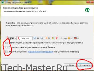 Отказываемся от установки Яндекс-Бара