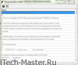 Можно отредактировать файл hosts с помощью программы AVZ