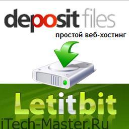 Как скачивать с бесплатных файлообменников