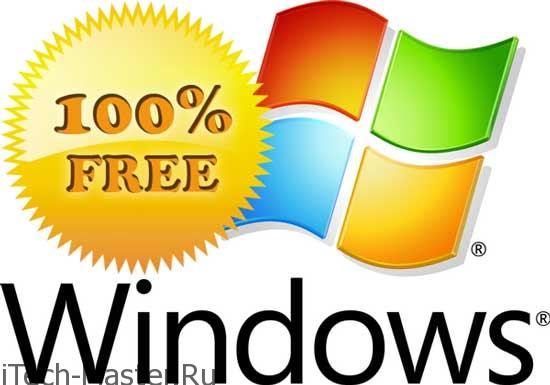 Может ли Windows стать бесплатной?