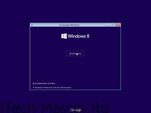 windows8 экран установки