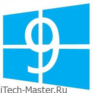 Логотип Windows 9 - просто моя фантазия на тему