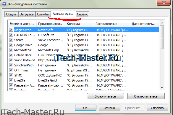 autorun, автозагрузка, windows, msconfig