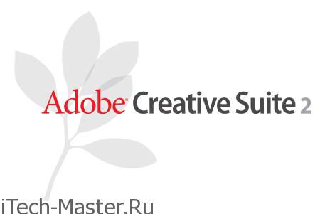 Adobe Creative Suite 4 Торрент