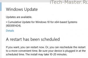 Windows-10-update-KB3081424