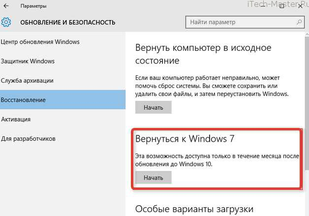 удаление Windows 10