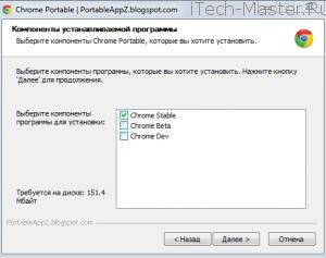 Выбрать версию portable программы