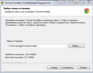 Выбрать каталог установки portable программы