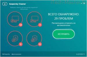 Kaspersky Cleaner скачать