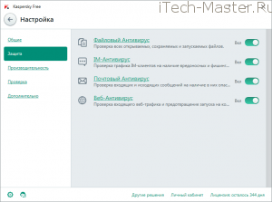 Kaspersky_Free_options