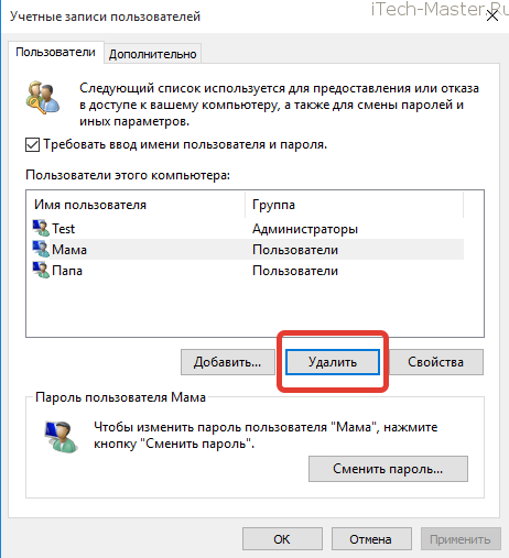 windows 10 удалить