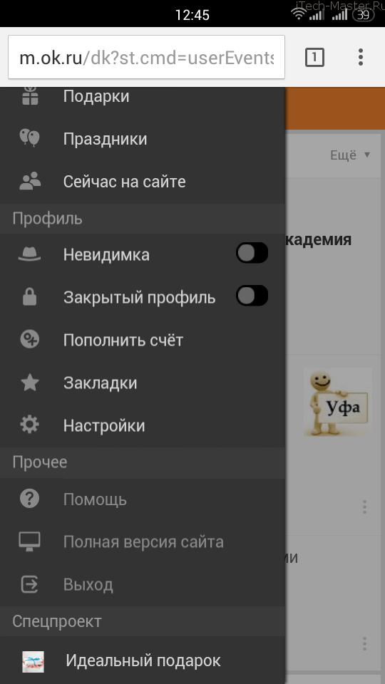 ok_mobile