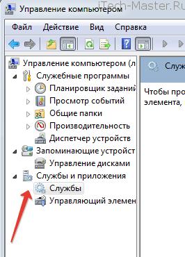 службы компьютера