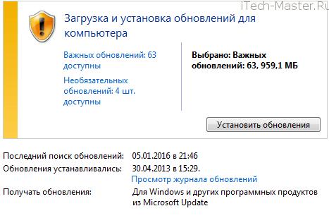 обновления windows update отключены