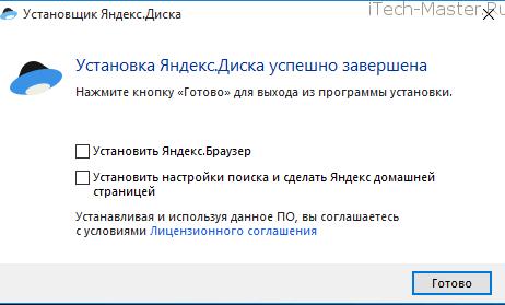 ya_disk_setup