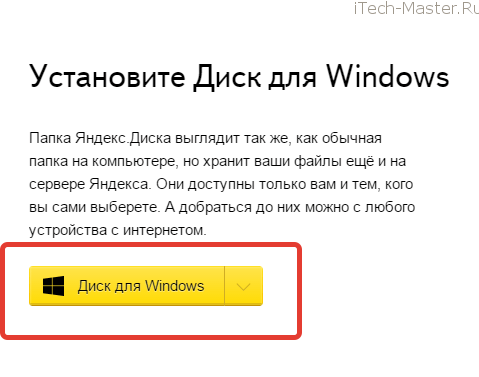 ya_disk_windows
