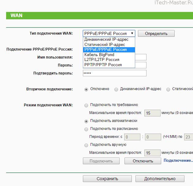 TL-WR842ND, провайдер