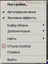 контекстное меню клавиатурного шпиона