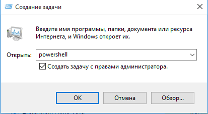 powershell, windows 10
