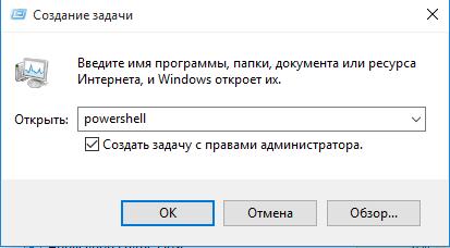 powershell, windows 10