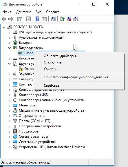 экран, windows 10, яркость
