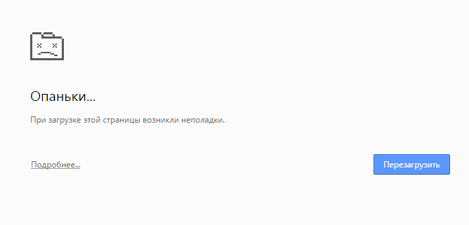 Ошибка опаньки Google Chrome