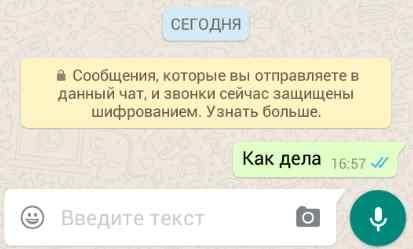whatsapp шифрование