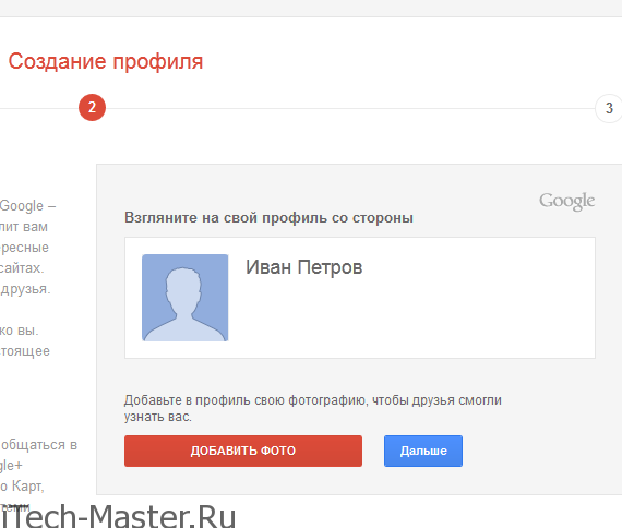 Создание профиля почты на Google