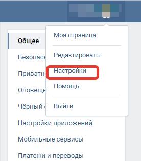 откройте Настройки ВКонтакте