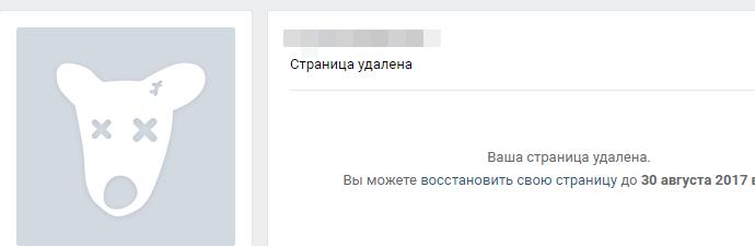 Страница пользователя ВК удалена