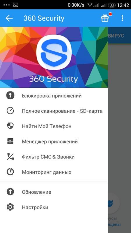 Дополнительные функции 360 Security