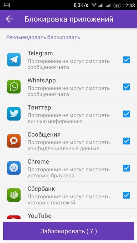 блокировка приложений паролем, андроид