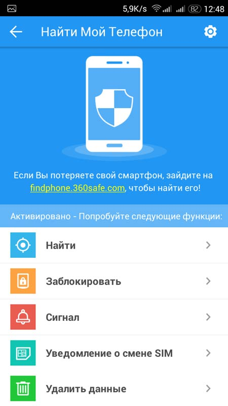 antivirus_android_08