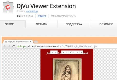 Просмотр djvu в браузере Chrome