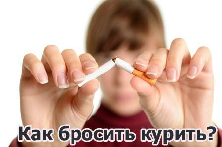 Как бросить курить. Личные советы по отказу от курения