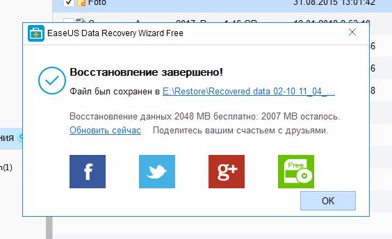 EasyUS Data Recovery - бесплатная программа для восстановления данных
