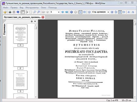 windjview программа для просмотра djvu книг