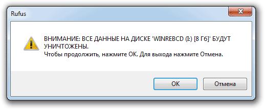 в процессе записи windows на флешку все данные на ней будут уничтожены