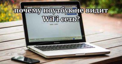 Почему ноутбук (нетбук) не видит WiFi сеть