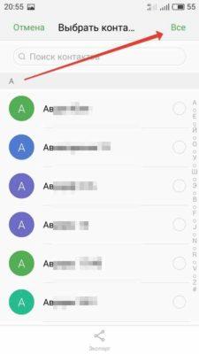 контакты, андроид, android