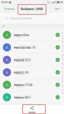 контакты, андроид, android, vcf, vcard