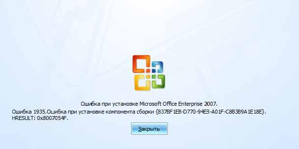 ошибка 1935 при установке office 2007