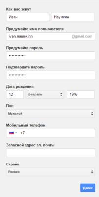 google, регистрация