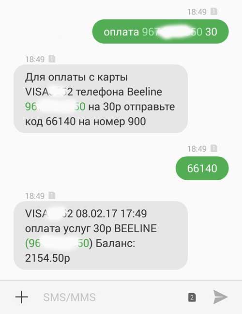смс, 900, сбербанк, оплата, телефон