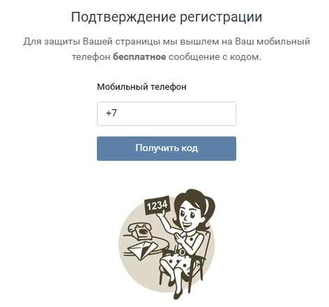 СМС номер для регистрации ВКонтакте