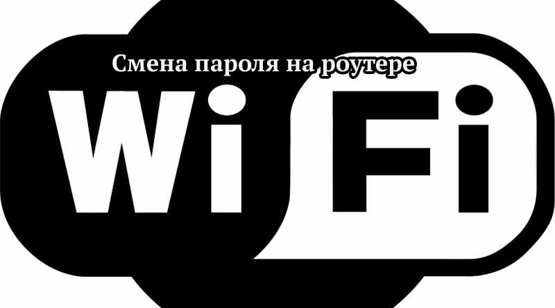 wifi, пароль, вайфай