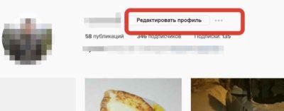 instagram, блокировка